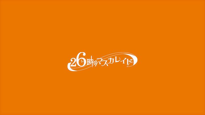 【MV】ビタースイート – 26時のマスカレイド 様  監督・編集