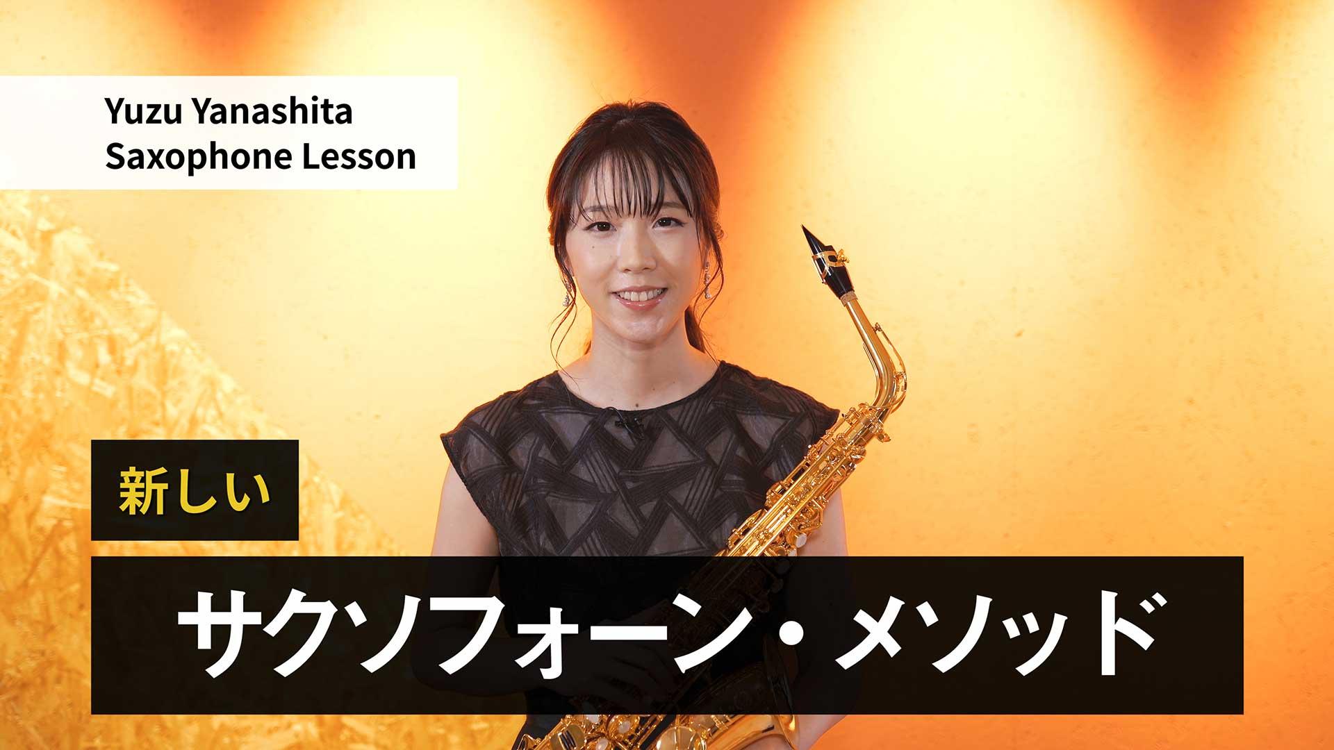 【PR映像】東京藝大博士のサックスプレーヤー柳下柚子のデジタル教本 撮影・編集