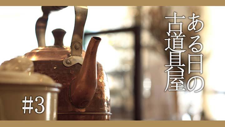 【ある日のシリーズ】Utakata. antique. kawagoe 様 撮影・編集