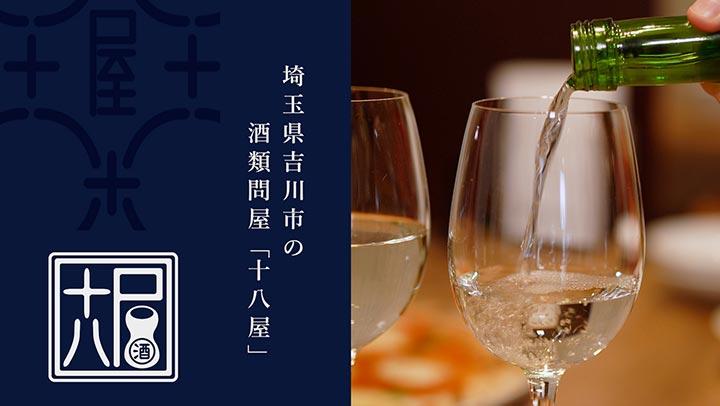 【PR映像】酒類販売の十八屋 様 撮影・編集